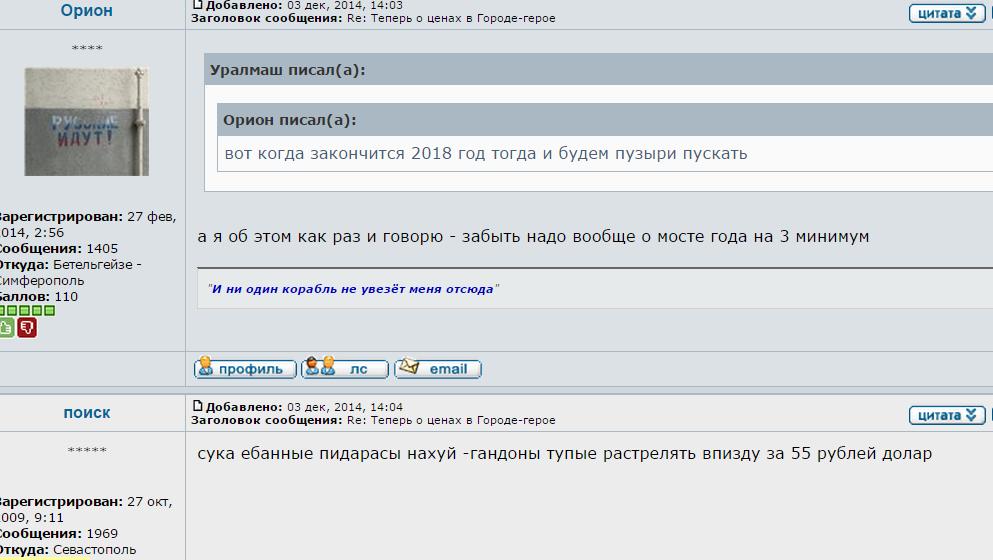Налоговая РФ обязала крымчан сообщить о счетах в украинских банках - Цензор.НЕТ 8899