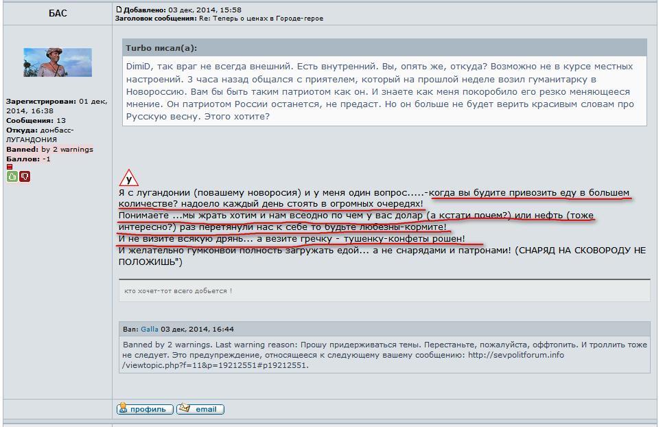Налоговая РФ обязала крымчан сообщить о счетах в украинских банках - Цензор.НЕТ 537