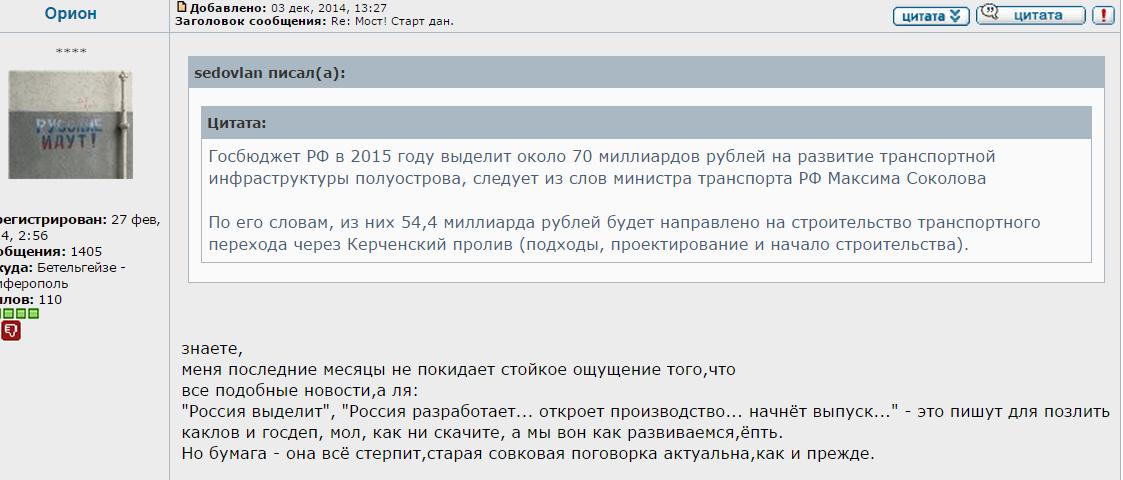 Налоговая РФ обязала крымчан сообщить о счетах в украинских банках - Цензор.НЕТ 6525