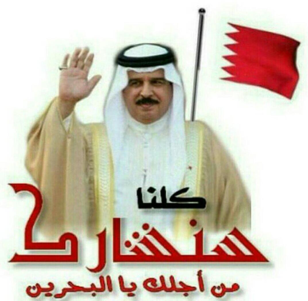 صباح الخير يا وطننا الغالي سنشارك من أجلك ﻷن بصوتنا حتما سنغير لﻷفضل وبانتخابنا المرشح اﻷفضل #بصوتك_تقدر #Bahrain http://t.co/O141AQRiWi