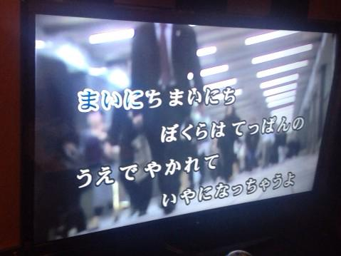 「およげ!たいやきくん」をDAMで選曲するとサラリーマンの通勤風景が流れるの嫌すぎる http://t.co/Oo6S1uKUTL