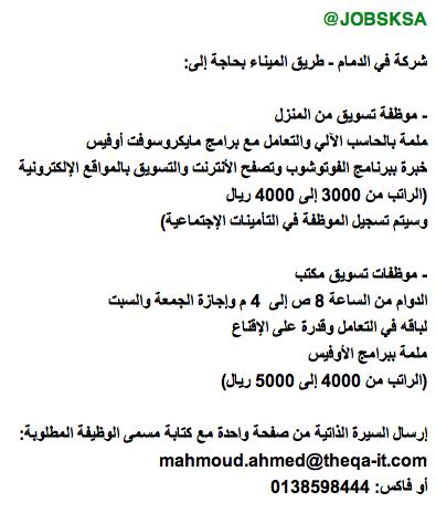 وظائف بنات السعوديه الجمعه 6-2-1436-وظائف B3CwE4xCIAAfsEb.png: