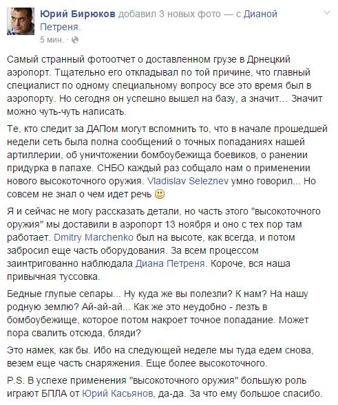 За день террористы совершили 33 попытки дестабилизировать оборону украинских военнослужащих, - пресс-центр АТО - Цензор.НЕТ 7505