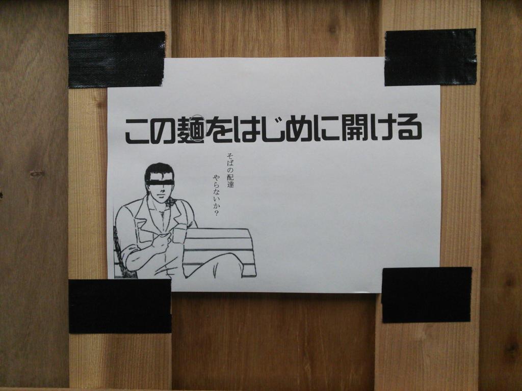 鶴岡高専、君達は開けてはいけない扉を全開にしたようだなw (ロボット輸送用木枠) #ロボコン http://t.co/w1asIMMGrU