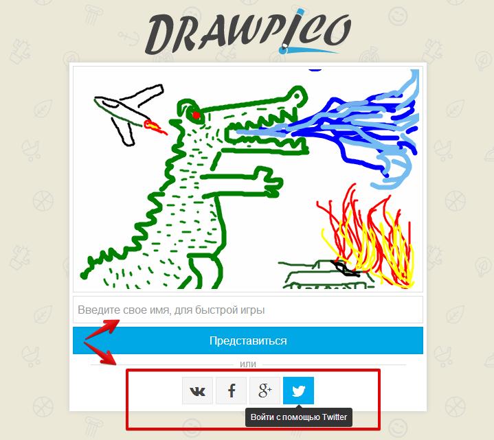 скачать игру Drawpico - фото 7