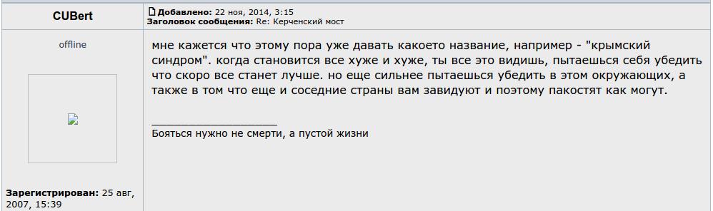 Керченскую переправу могут закрыть на неопределенный срок - Цензор.НЕТ 5384