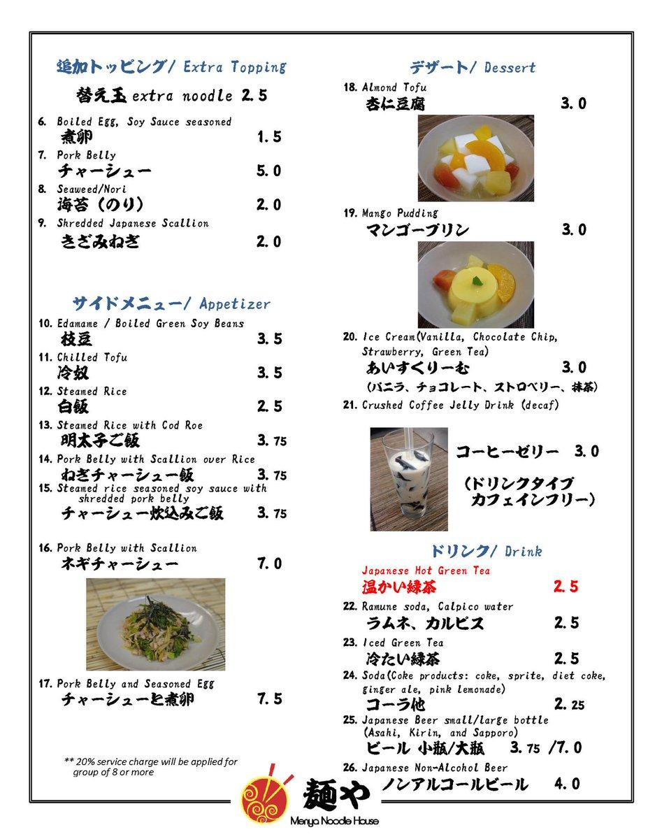 Thumbnail for 麺やMENU2