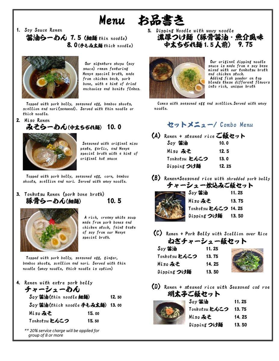 Thumbnail for 麺やMENU1