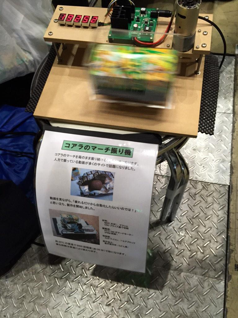 コアラのマーチを1万回振ってペースト状にする機械(笑) http://t.co/2Y08YMRq9E