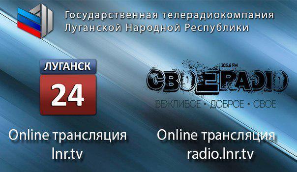 луганск 24 онлайн