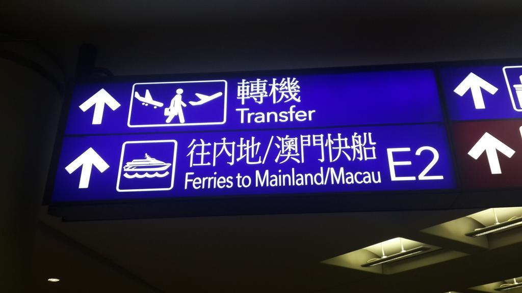 Dari Bandara HK langsung terkoneksi ke pelabuhan menuju Macau