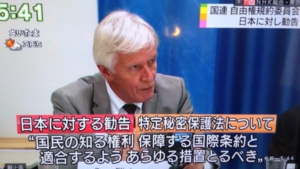 国連自由権規約委員会が秘密保護法に対して日本政府に勧告 http://t.co/iFh9qP9Oc2 2014/7/24に日本の人権状況に関する最終見解を発表 http://t.co/sd4gDRUJv8