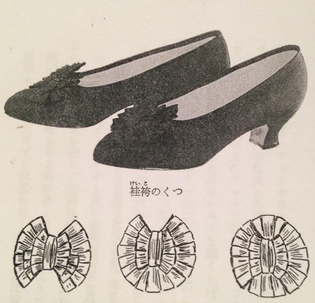 典子様ご結婚の際に話題になった着物の靴。明治末期、宮中で女子正装の際にはく靴として制定されたもの。切り袴を着用するときに履く袿袴のくつ。絹地でつくり、共布でリボンがつく。立場によってリボンの折り方が違う。大塚製靴のみで製作 http://t.co/yWdttsICjs