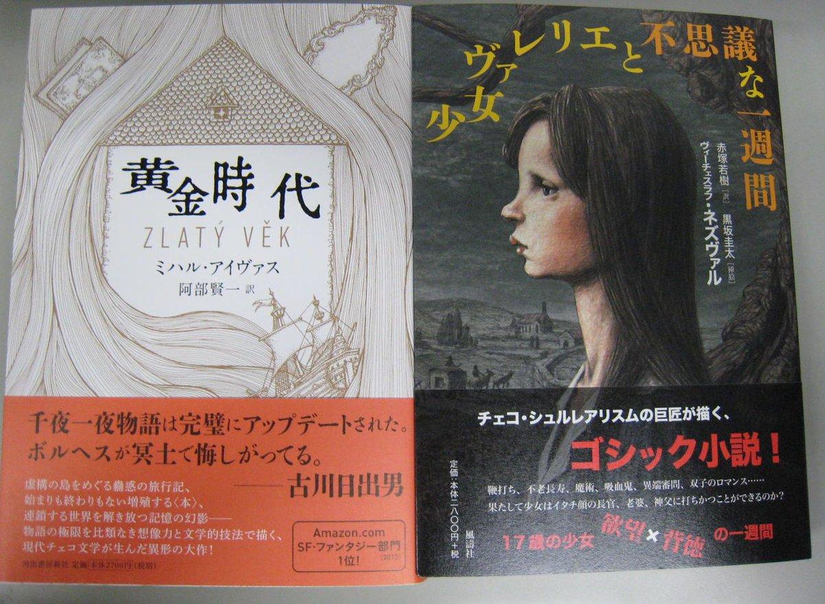 """青山ブックセンター本店 en Twitter: """"【新刊】ミハル・アイヴァス ..."""