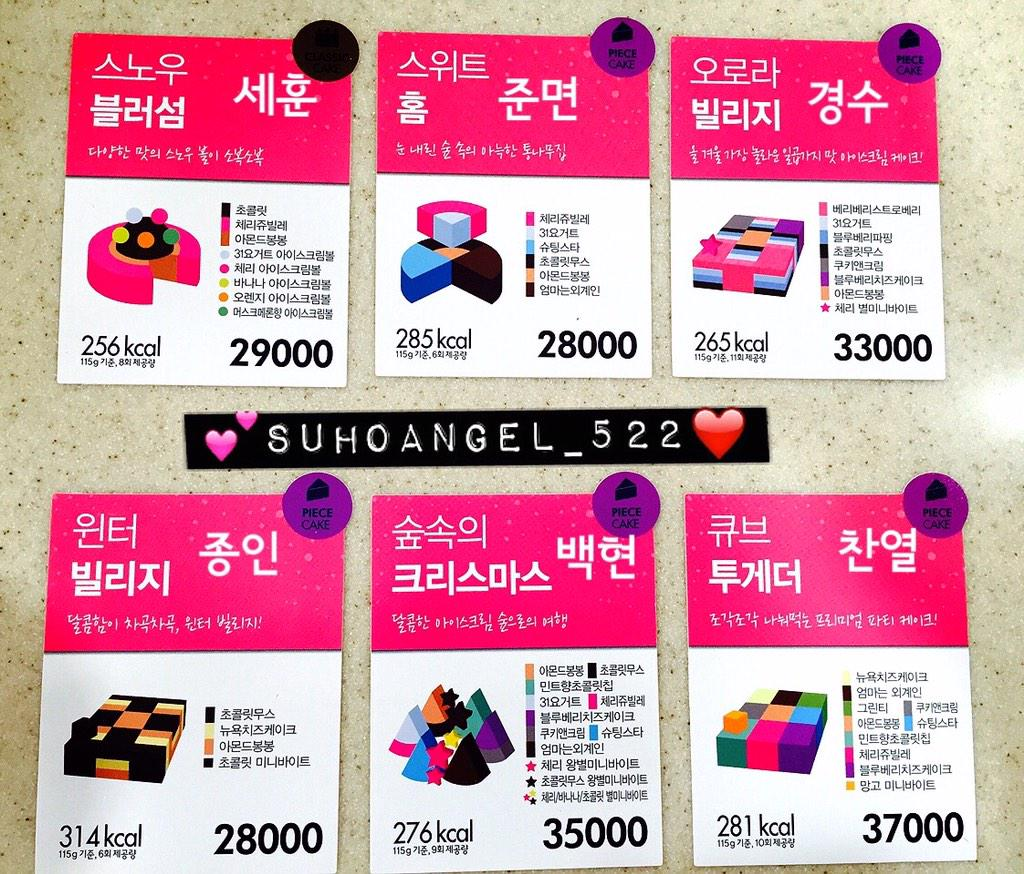 9 on Twitter The prices for EXOKs Baskin Robbins cake Sehun