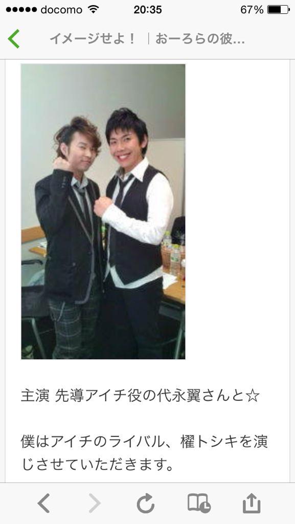 代永翼佐藤拓也共に26歳。ブログ遡って2人で爆笑。 pic.twitter.com/FJw3uzstd9