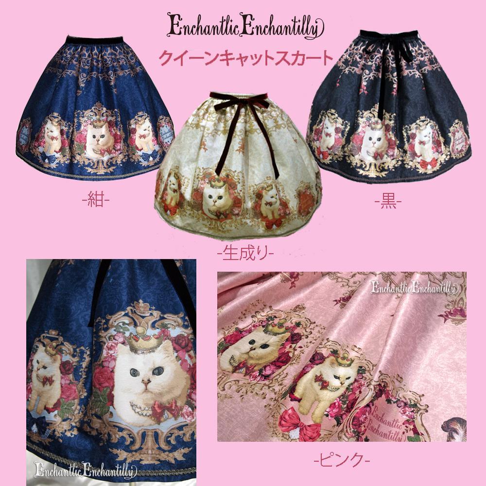 【Enchantlic Enchantilly】 ご予約を承っていましたクイーンキャットスカートのコンがご予約完売となりました。 たくさんのご予約をいただきありがとうございます。 生成りも残小となっています。