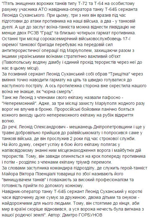Ситуация на Донбассе контролируемая. Напряжение только на луганском и донецком направлениях, - пресс-центр АТО - Цензор.НЕТ 3058