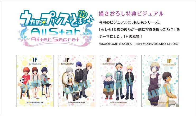 「うたの☆プリンスさまっ♪All Star After Secret」特典ビジュアルが公開! もしも10歳の彼らが一緒に写真を撮ったら?