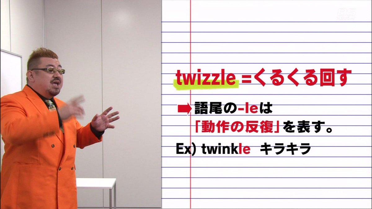 leは繰り返しを意味する。なるほど! We are Twinkle5!♪ 覚えました(笑) 沢山の小ネタがちりばめられた山添先生のコーナー。ほんと勉強になります。 英語の勉強は