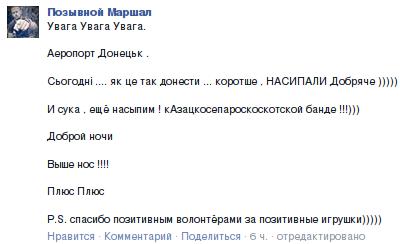 В северной части Донецка идут бои: периодически слышны артиллерийские залпы, - мерия - Цензор.НЕТ 1149