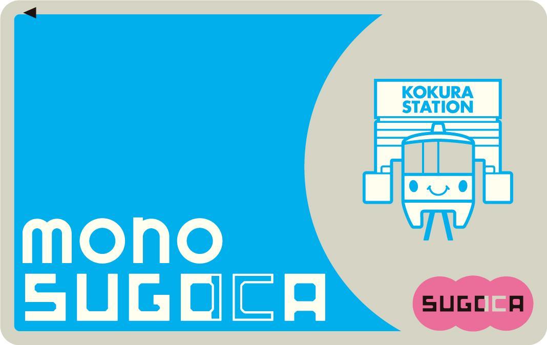 ネーミングセンスw RT @tetsudonews 北九州モノレール、ICカードの名称は「mono SUGOCA(モノスゴカ)」に デザインも発表 http://t.co/BS0chsZwFI http://t.co/QNxXWW7l07