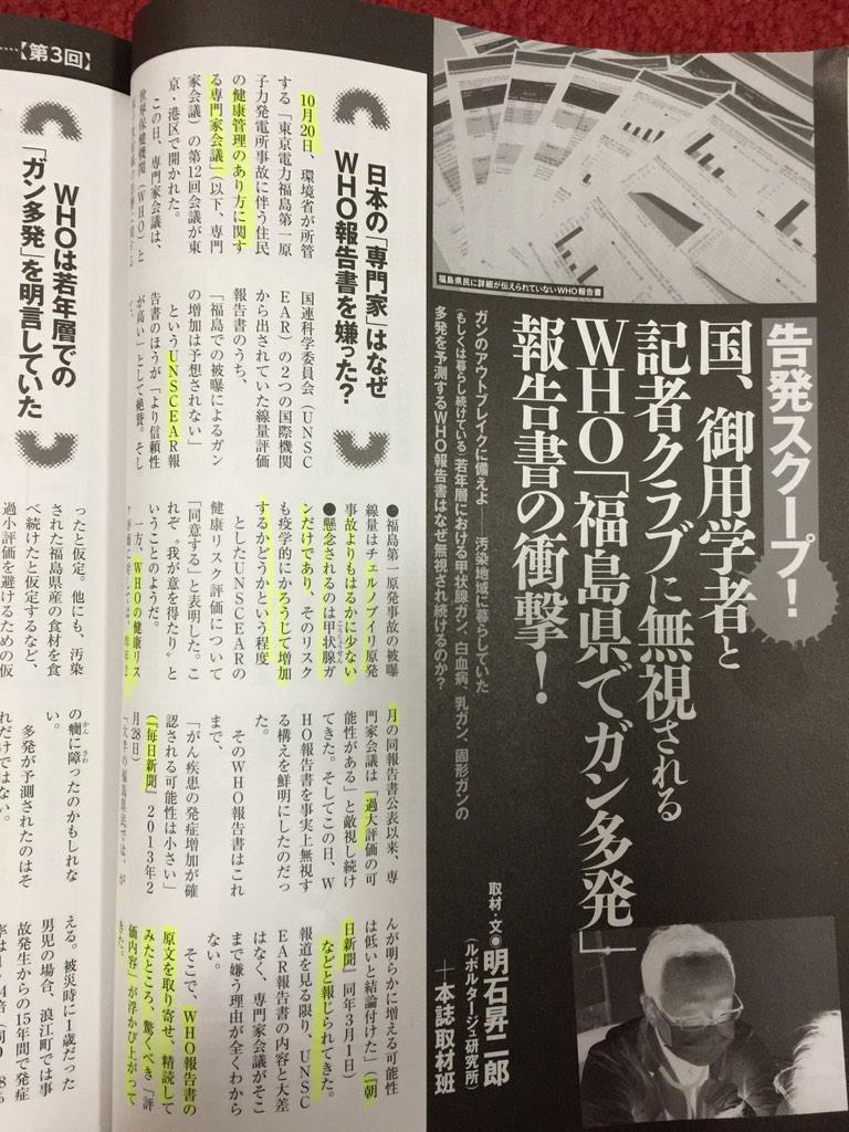 WHO報告書「福島で若年層のガンが多発」 御用学者、国、環境省、記者クラブ「報道やめよう」