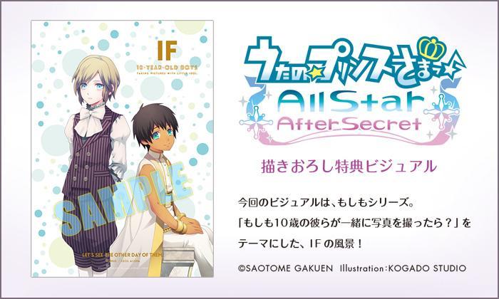 「うたの☆プリンスさまっ♪ All Star After Secret」特典情報更新  【予約】