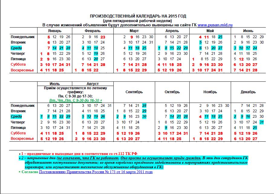 Производственный календарь на 2014 год. .  Выходные и праздничные дни в 2014. .  Нормы рабочего. .  Издательство. .
