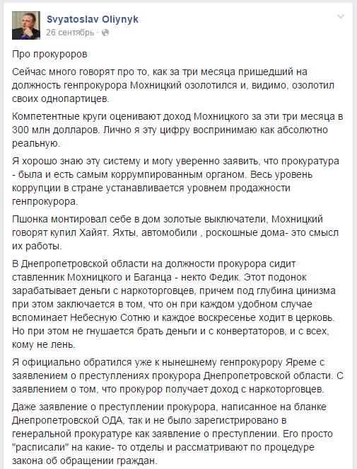 """Корбан и 30 бойцов """"Правого сектора"""" придут на допрос в прокуратуру - Цензор.НЕТ 4660"""