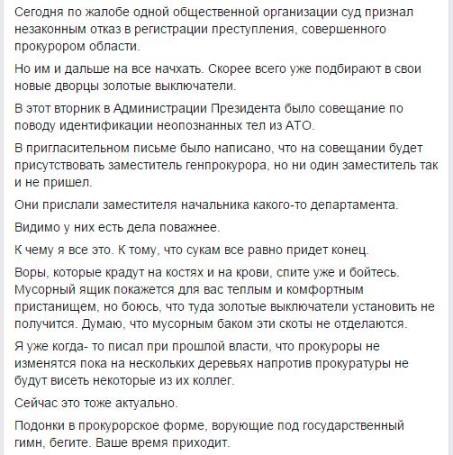 """Корбан и 30 бойцов """"Правого сектора"""" придут на допрос в прокуратуру - Цензор.НЕТ 9306"""