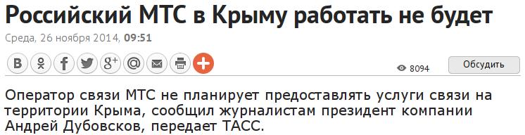 В Крыму начались аварийные отключения электроэнергии из-за дефицита энергомощностей - Цензор.НЕТ 1977