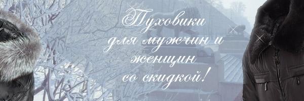 пуховики для мужчин мужские пуховики в москве каталог цена