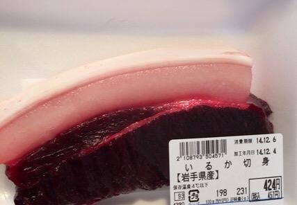 イルカの切り身がスーパーに並んでるのは珍しいなー。 http://t.co/vWVg3Gczxy