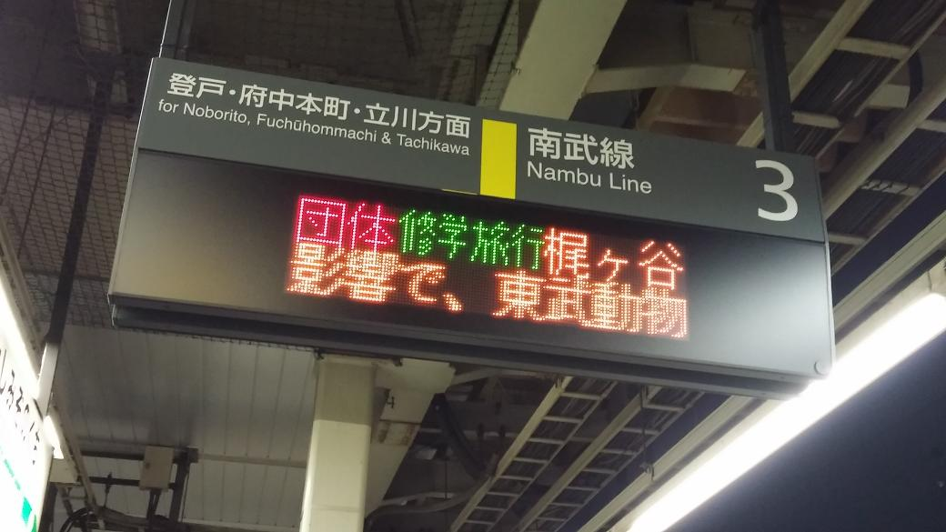 南武線に梶が谷行きwwwww http://t.co/qyiXE0vKn0
