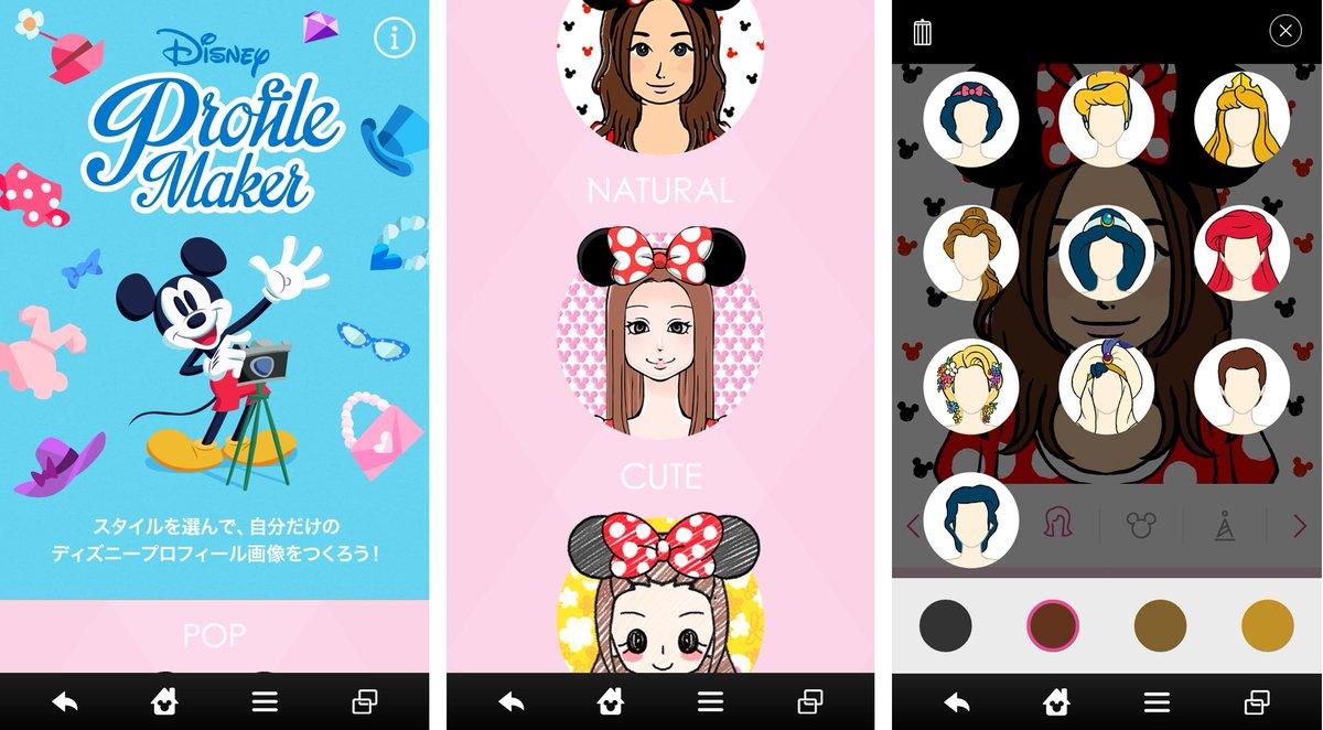 アプリ ディズニー キャラクター