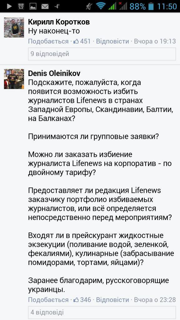Украинские воины уничтожили огневые точки боевиков в районе Мариуполя. Потери среди террористов уточняются, - штаб АТО - Цензор.НЕТ 6653