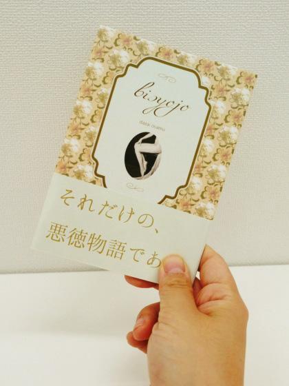 """「1冊から」「数百円で」本が出版できる """"OneBooks"""" を使ってみました - GIGAZINE"""