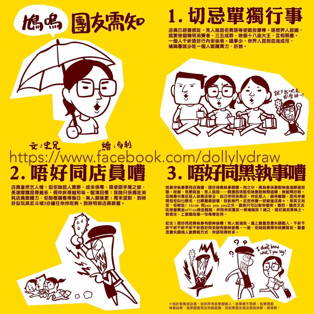 多利繪 - 【鳩嗚團友需知】漫畫版 https://t.co/TBMlJVT4mX  #鳩嗚革命 #ShoppingRevolution #UmbrellaRevolution http://t.co/Etuhk9Vdqa