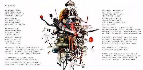 """RADWIMPS Image on Twitter: """"RADWIMPS 5th Album 「アルトコロニーの定理」 歌詞カード デザインの担当は、 このアルバムのジャケットの デザインも担当している、 アートディレクター・永戸鉄也氏 http://t.co/1sBGX5lhrU"""""""