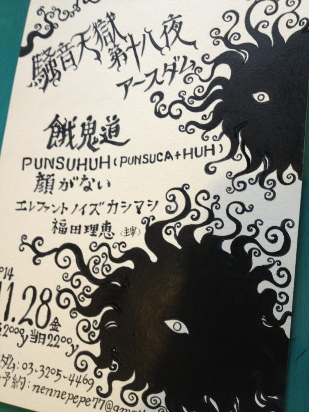 出演順  : 福田理恵 PUNSUHUH(PUNSUCA+HUH) エレファントノイズカシマシ 顔がない 餓鬼道 http://t.co/SSfSfyAyor