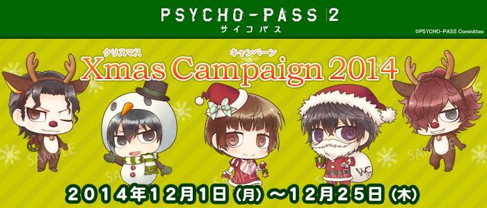 【キャンペーン】ノイタミナショップよりメリークリスマス!2014年12月1日(月)~今年のクリスマスは「PSYCHO-PASS サイコパス 2」でお祝いしましょう! http://t.co/AaKqoK9LSv #pp_anime http://t.co/WZBSTllg4U
