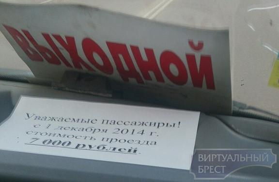С 1 декабря стоимость проезда в маршрутных такси - 7000р.