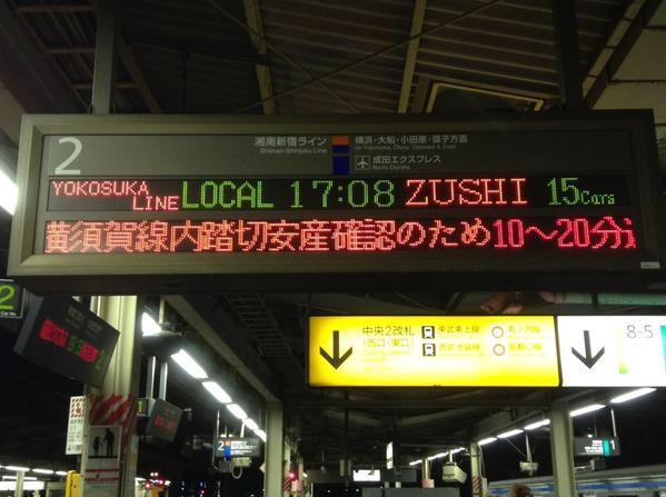 【朗報】横須賀線の踏切が子供を出産 http://t.co/4iPDwX61vk