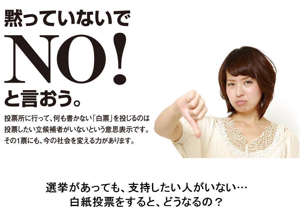 「投票所で白票を投じよう!」と組織票を利するようにミスリードする「日本未来ネットワーク」そのドメイン(http://t.co/3qYI2Y6lCM)が取得されたのは、解散報道どころかGDP速報値発表よりも前。用意周到に準備されている。 http://t.co/7IP1CsxYcO