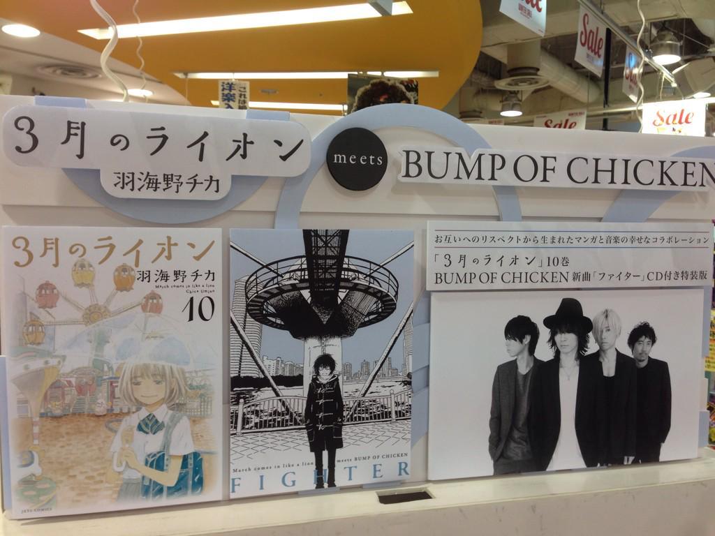 """BUMP OF CHICKEN Update: タワーレコード新宿店 On Twitter: """"3月のライオン10巻、入荷しています!特装版にはBUMP OF"""