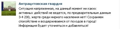 Четверть россиян признают вторжение армии РФ в Украину, - опрос - Цензор.НЕТ 3582