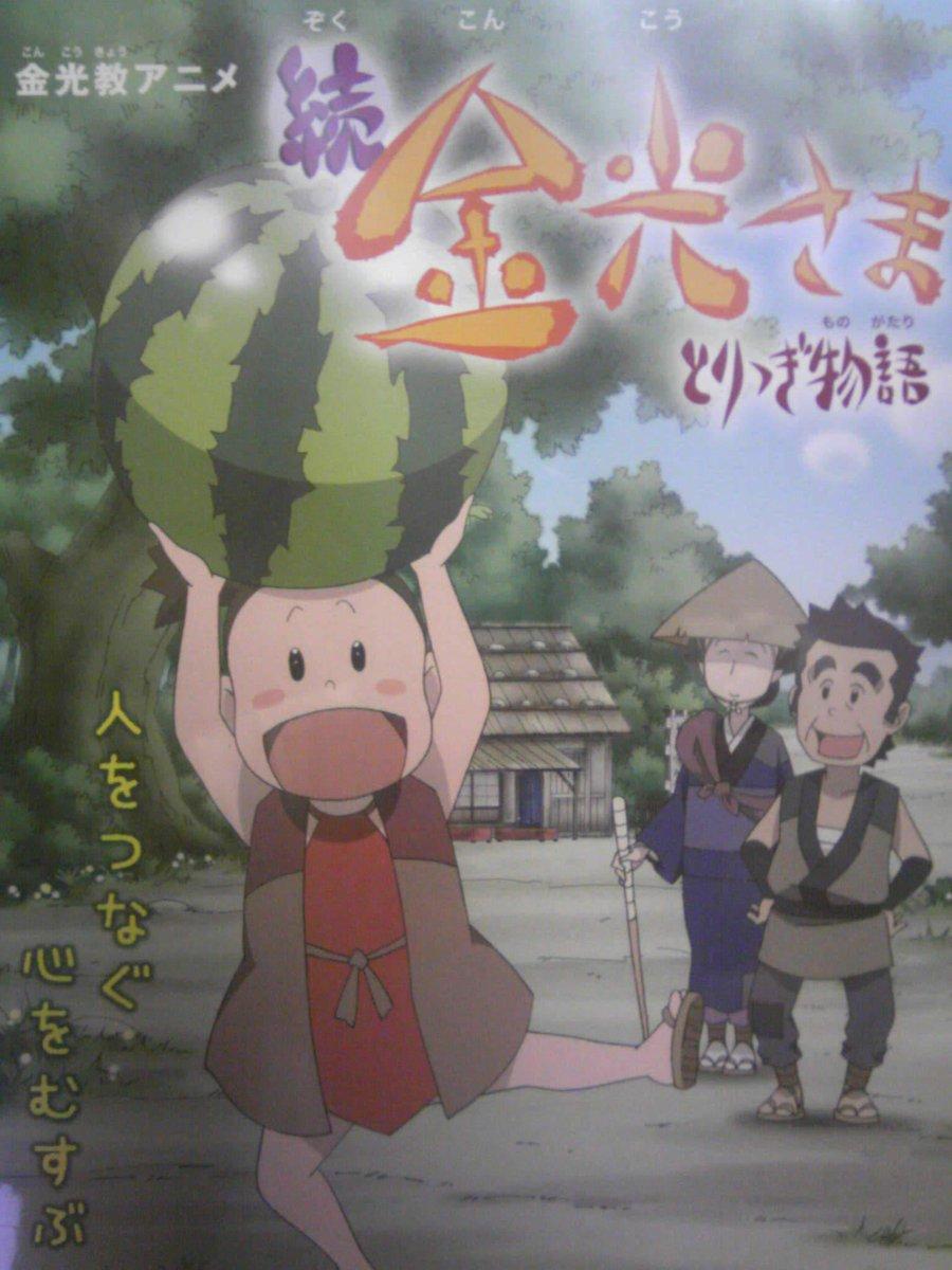 金光教のアニメ、「続金光さま」。 http://t.co/Vth9Sx9Pds