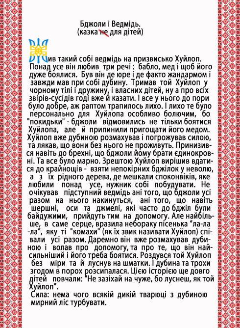 The Telegraph назвала семь причин культа Путина в России - Цензор.НЕТ 4271