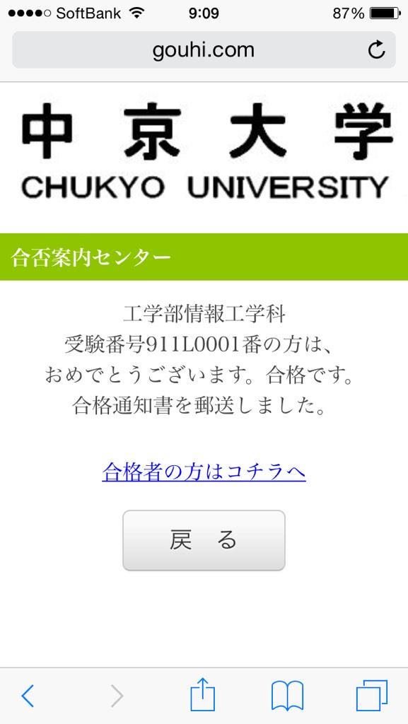 中京 大学 合格 発表 合格発表・入学手続 中京大学 NetCampus